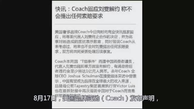 Coach蔻驰回应刘雯解约:对造成的困扰致歉,从未考虑过索赔