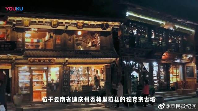 修复后的独克宗古城,相比于丽江古城显得格外宁静。