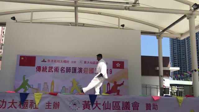 河北沧州武术名家@八极拳吴大伟 助力2019香港传统武术名师迎国庆活动