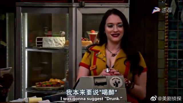 破产姐妹苏菲到餐厅炫耀自己的孕肚,阿憨的吐槽绝了
