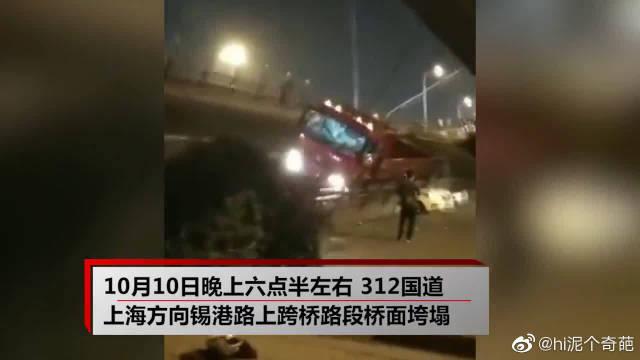 突发!无锡312国道锡港路上跨桥垮塌,多辆小汽车被压