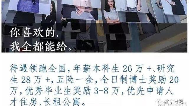 深圳龙华区30万年薪招中小学教师,491人入围体检,超八成研究生以上