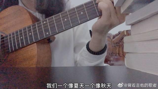 一个像夏天一个像秋天,吉他弹唱片段,超级治愈的一首歌了。