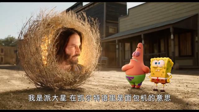 扑面而来的喜感:《海绵宝宝3》中字预告片发布,欢乐升级