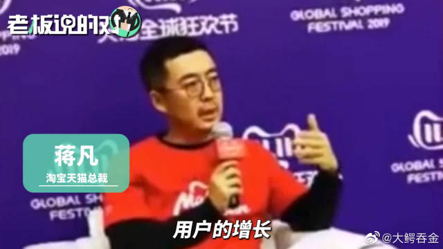 """淘宝天猫总裁蒋凡:家电行业打起""""价格战"""",这是对消费者的回馈!"""