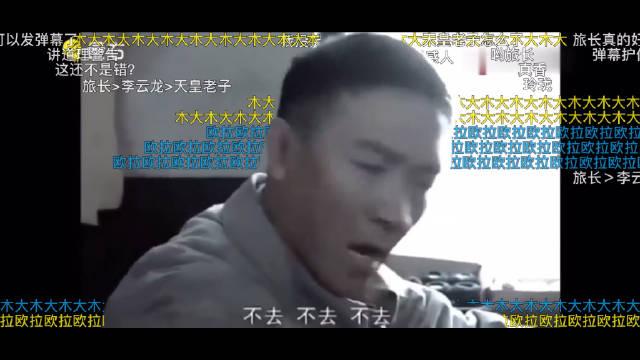电视剧《亮剑》里李云龙的经典爆笑翻车合集哈哈哈哈哈