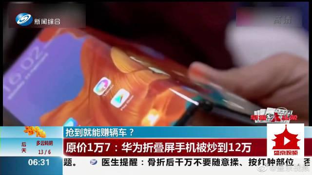 华为折叠屏手机被疯抢!柔性屏概念股今天大火,多只个股秒涨停