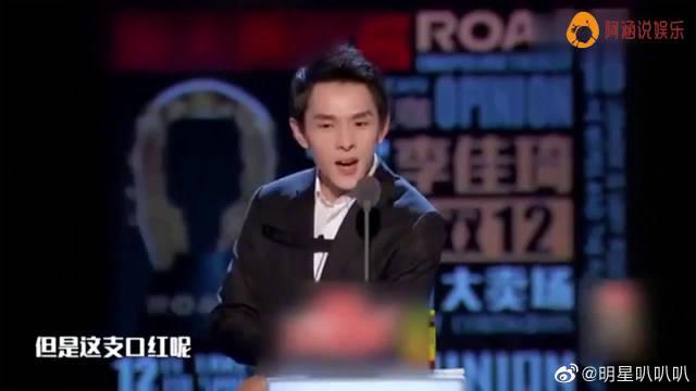 带货王李佳琦给张绍刚涂口红,吴昕:我的天哪