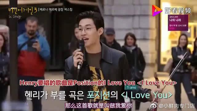 Henry刘宪华街头演唱名曲《I LOVE YOU》,吸引大批游客观看