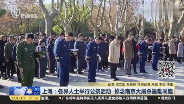 缅怀先烈!上海:各界人士举行公祭活动,悼念南京大屠杀遇难同胞