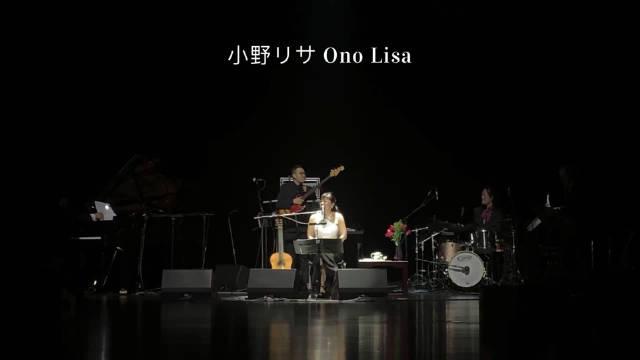 新年听一场小野丽莎の音乐会记得听的第一首jazz就是Ono Lisa她的Bo