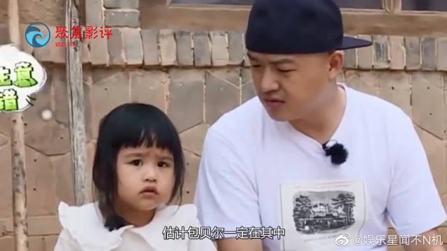 饺子嫌弃包贝尔做的饭,气得他凶包文婧:你女儿太胖了,减肥!