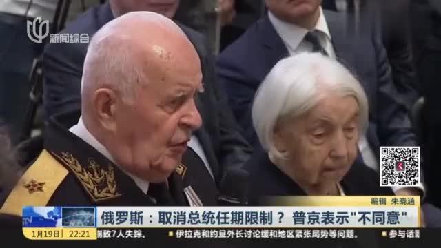 俄二战老兵望取消总统任期限制,普京:我理解你,但不宜重走老路