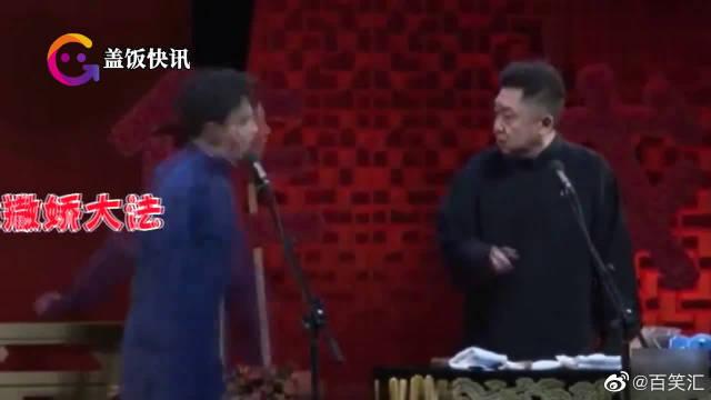 封箱大吉,看郭麒麟迷惑撒娇行为大赏,德云社团宠名不虚传呐!
