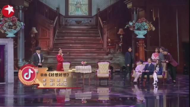 赵薇 林心如 古巨基  苏有朋合唱《好想好想》  我……想哭呢好想好