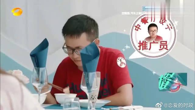 中餐厅3:杨紫的酸梅汤跟王俊凯的珍珠奶茶是竞品