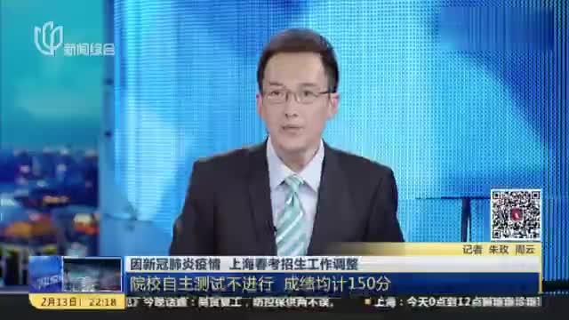 上海春考招生工作调整:院校自主测试不进行,成绩均计150分