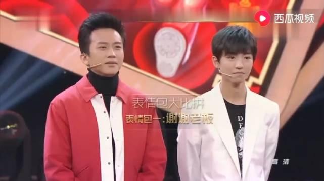 王俊凯、邓超斗表情包,这几个表情简直深入人心,全场都笑哭了!
