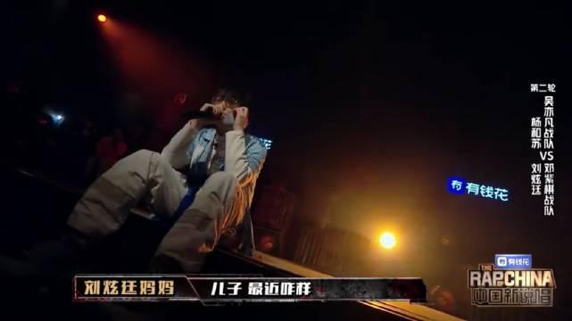 中国新说唱 刘炫廷《致爸妈》不在炫技,对话家人走心开唱。