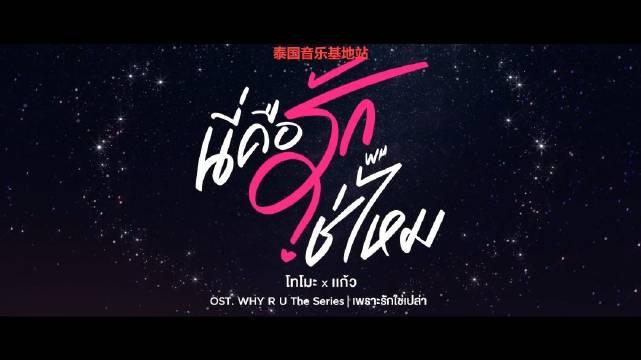 由泰国歌手Tomo&Kaew演唱插曲中字版MV恋爱风音乐非常浪漫希望大家能