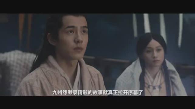 《九州缥缈录》片花:刘昊然北路游记,身世背景看的一清二楚