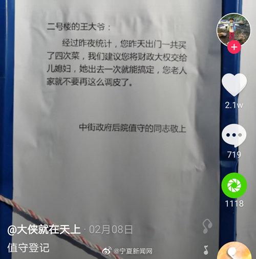 """固原""""网红法官""""卜旭伟防疫卡点巧劝""""调皮人"""