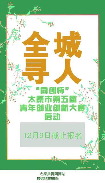 """""""同创杯""""太原市第五届青年创业创新大赛12月9日就要截止报名了"""