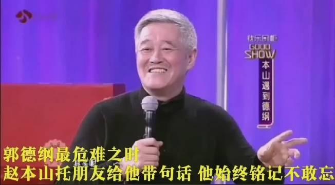 郭德纲最危难之时,赵本山托朋友给他带句话!他始终铭记不敢忘