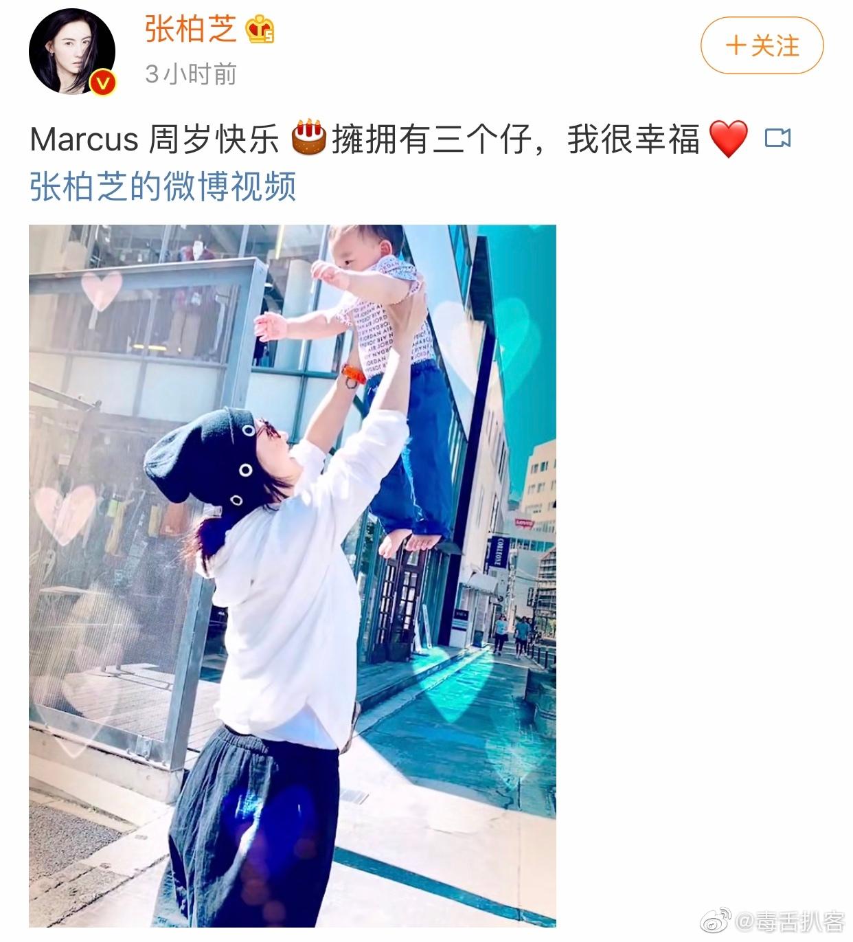 """张柏芝晒出抱着小儿子Marcus举高高的照片并配文:""""Marcus周岁快乐"""