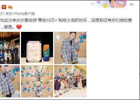 贾乃亮35岁生日粉丝造惊喜为其庆生 全程未见李小璐和女儿