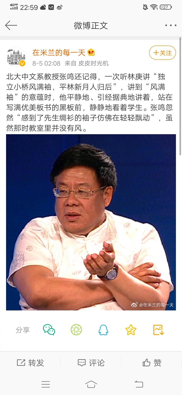 给这几个营销号纠正一下,北大中文系张鸣,是个瘦老头