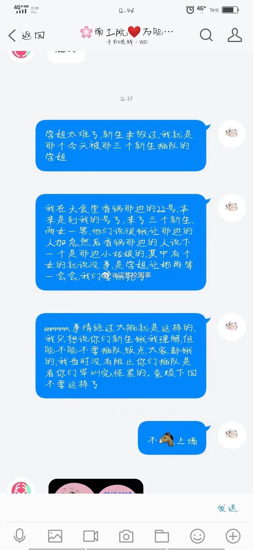 南工院@南京工业职业技术学院 一位学妹和学姐的对话2南京·南京工业职