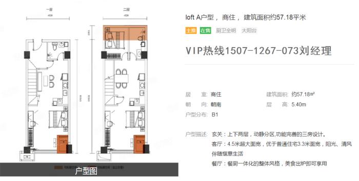 庭瑞新汉口loft,武汉轻工业大学旁,永旺旁复式公寓