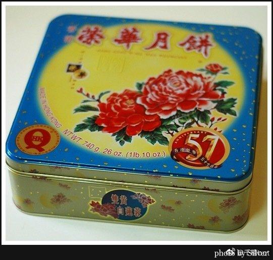 香港元朗荣华月饼 几十年没变的铁盒包装 应该很多人小时候都看过这个