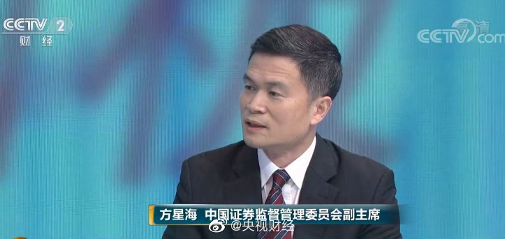 证监会副主席方星海:中国是高储蓄率国家 大家不用担心资金