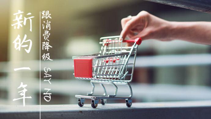 新的一年 跟消费降级 SAY NO!