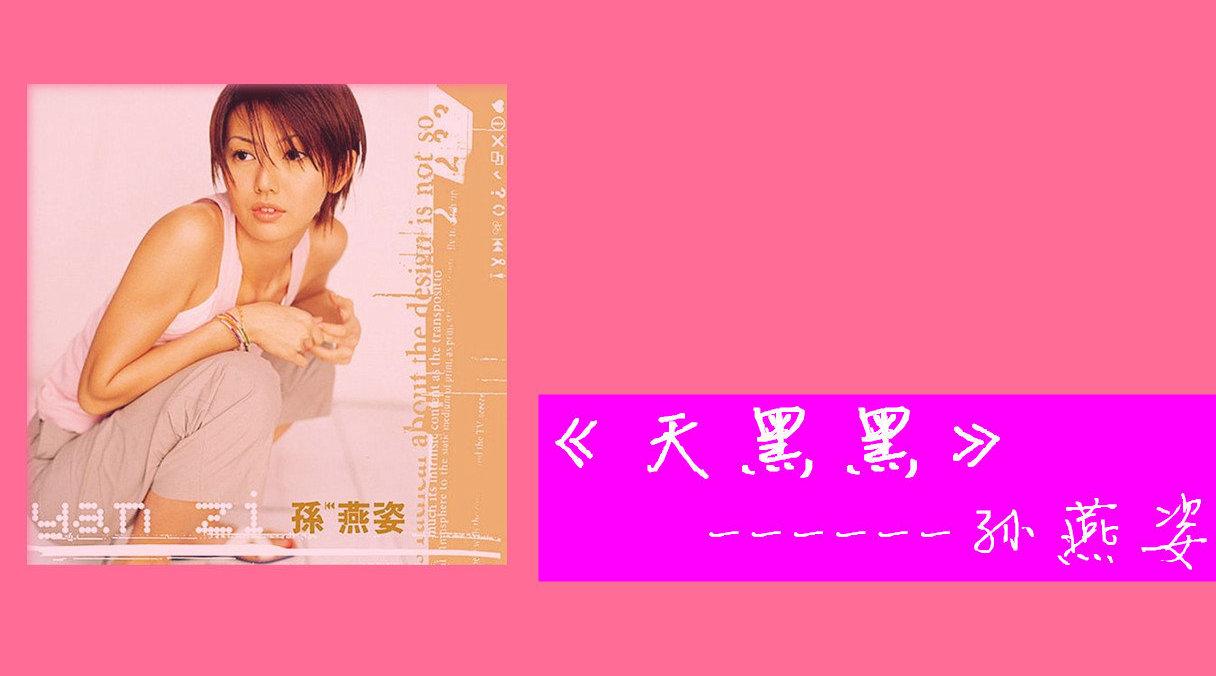 2000华语好歌之《天黑黑》by孙燕姿——选自孙燕姿同年发行《Yan Zi孙