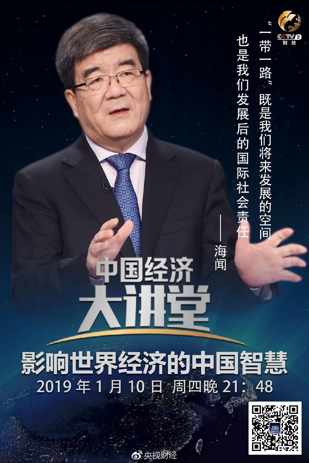 """如何让中国经济增长潜力""""变现""""?北京大学原副校长海闻支了这3招↓"""