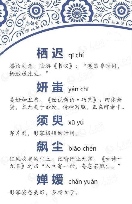 细数极富韵味的古语词汇,感受古汉字之美