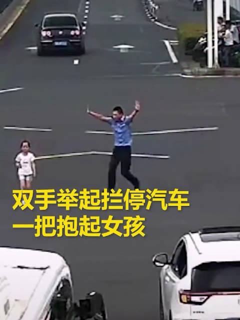 6岁女孩突然闯入车流 辅警飞奔将其救下