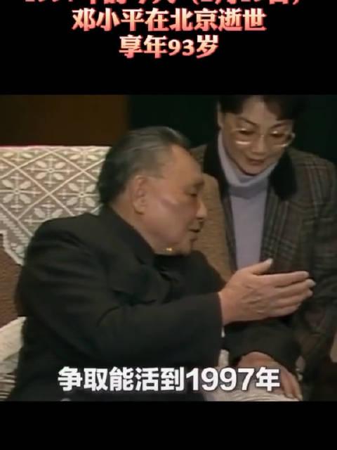 23年前的今天,小平同志逝世!缅怀伟人,再道一声:小平,您好