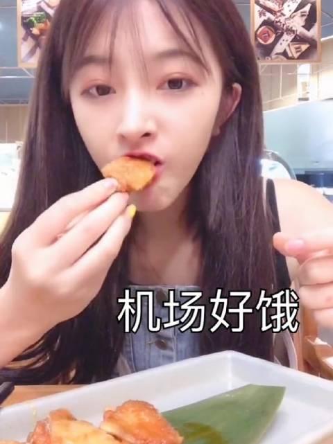 id次惑小仙女在机场吃饭
