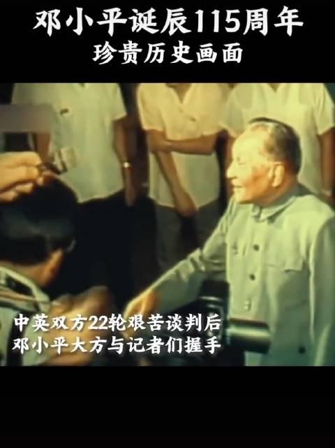 珍贵历史画面!谈判后,小平同志与记者握手。今天