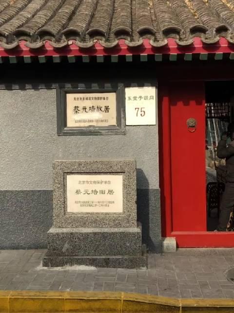 蔡元培故居,其实只是蔡元培先生的租住过的地方