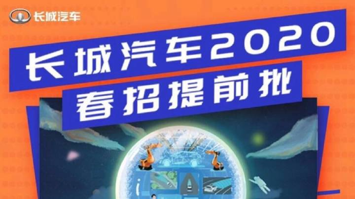 中国最大的SUV、皮卡制造商长城汽车2020春招提前批