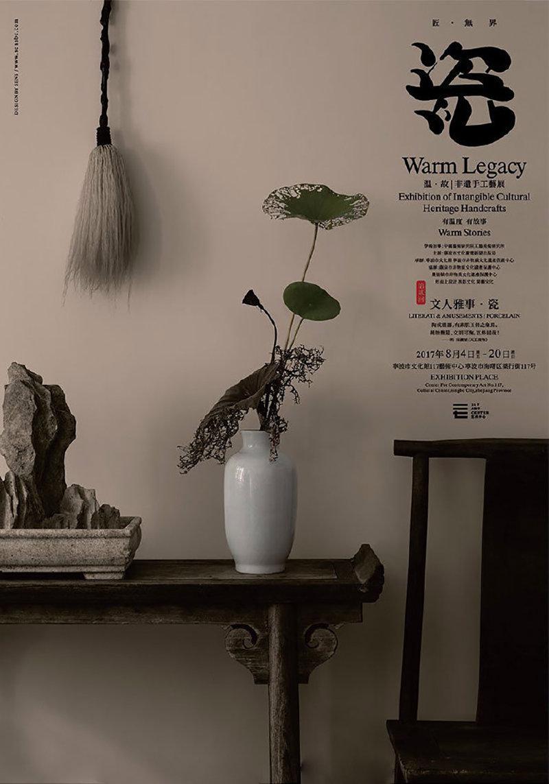 浓浓中国风的非遗相册海报设计全家福手艺设计图图片