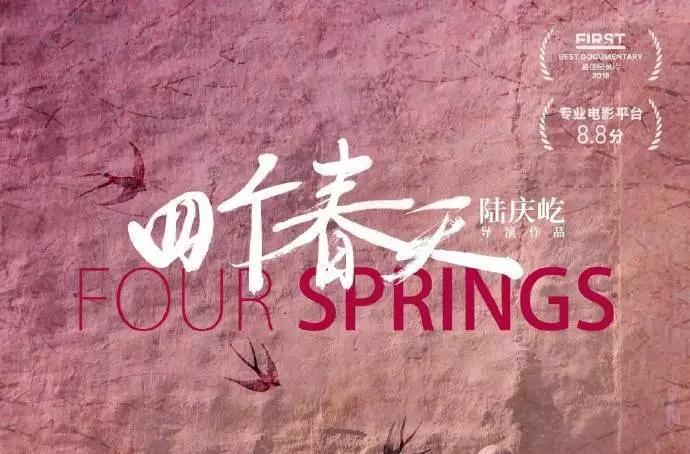 《四个春天》,口碑爆了!