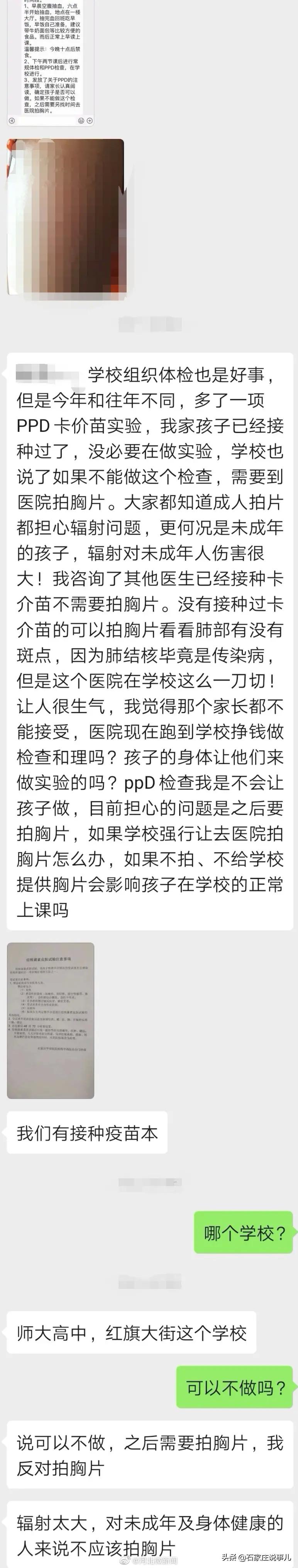 河北师范大学附属实验中学一刀切做二次卡介苗实验