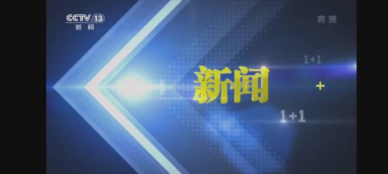 今天央视《新闻1+1》的完整节目内容送上。
