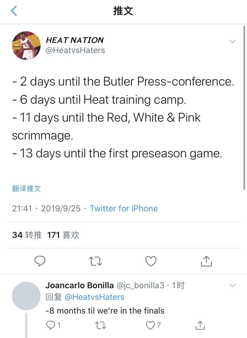 推特上一个热火推说